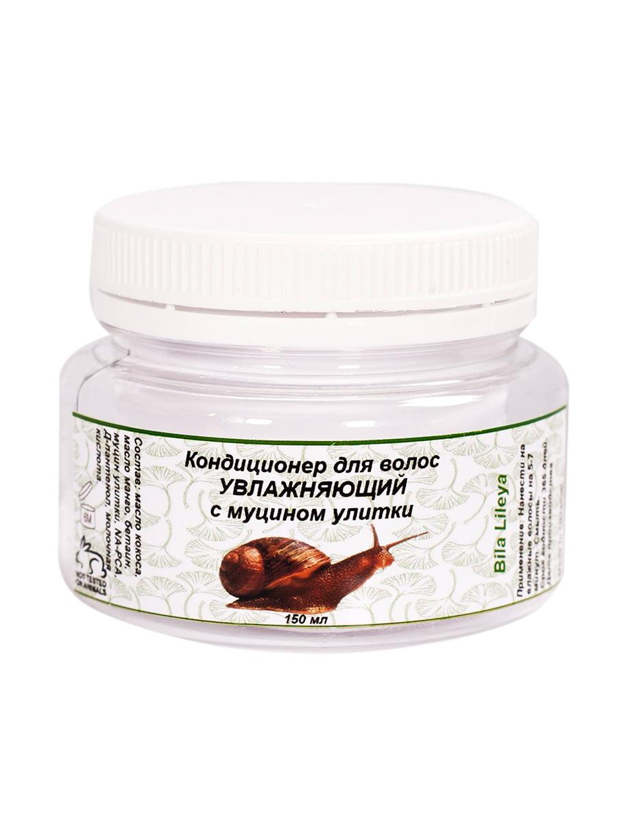 Кондиціонер для волосся «Зволожувальний» з муцином равлика (150 мл) | 4255880