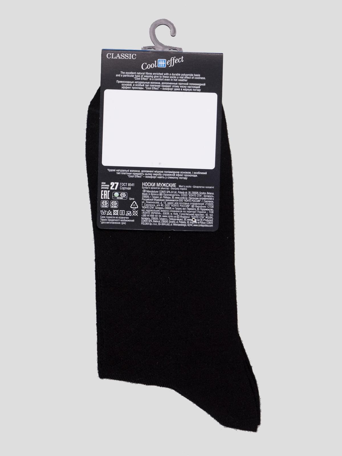 Носки черные | 4366568 | фото 2