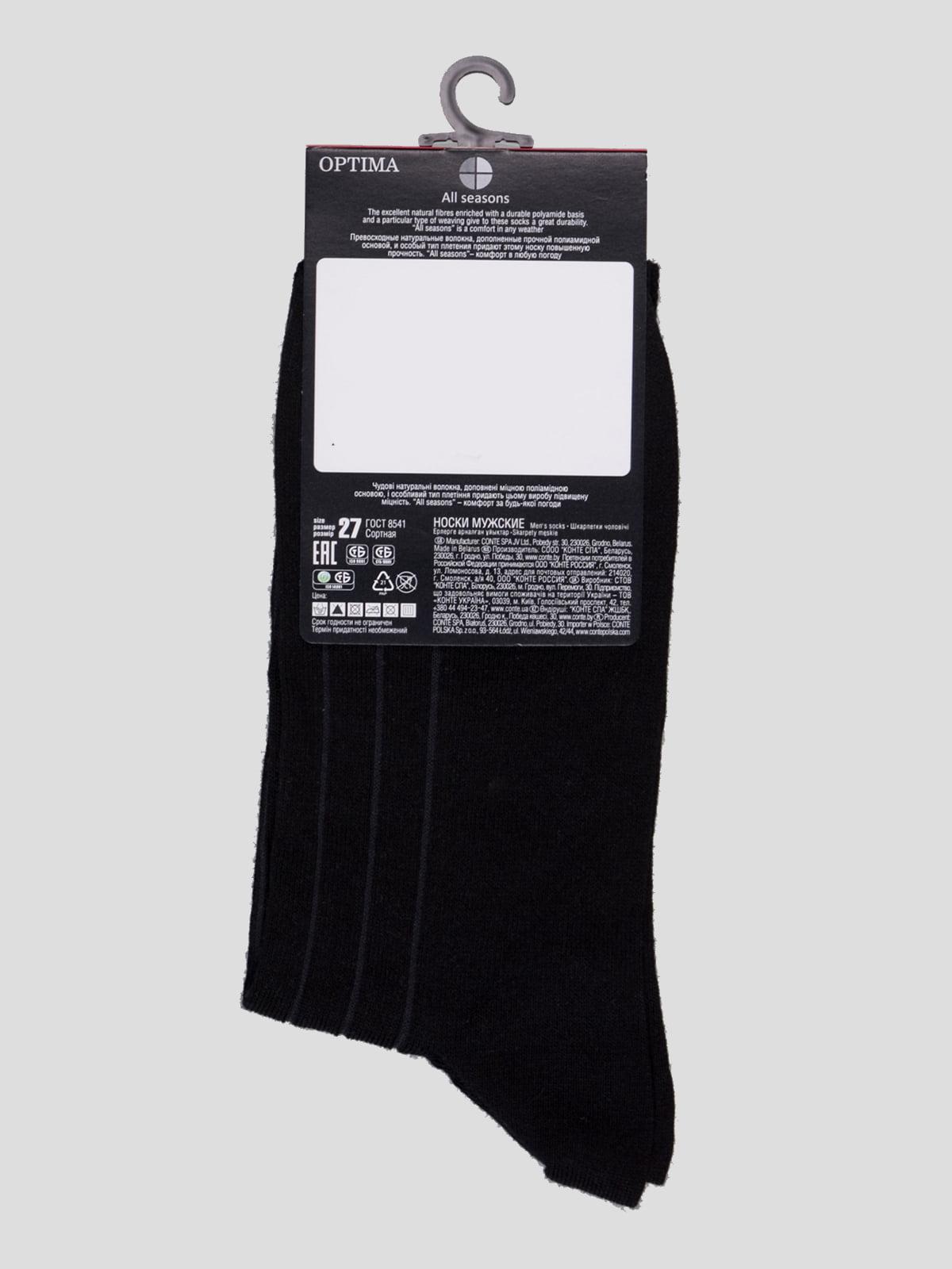 Носки черные   4366562   фото 2