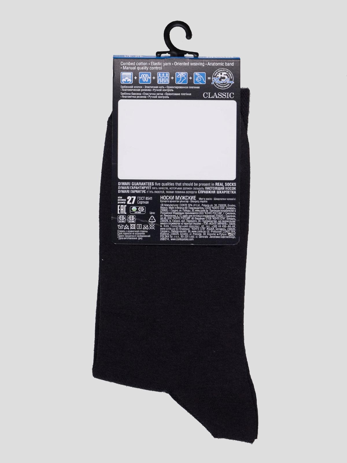 Носки графитового цвета | 4366556 | фото 2