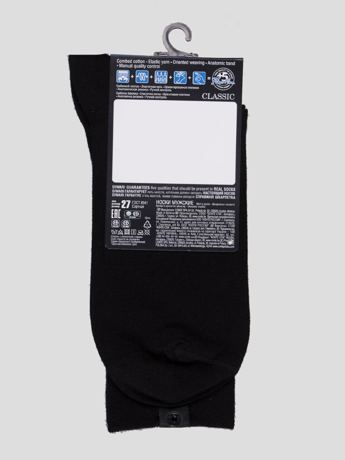 Шкарпетки чорні   4366554   фото 2