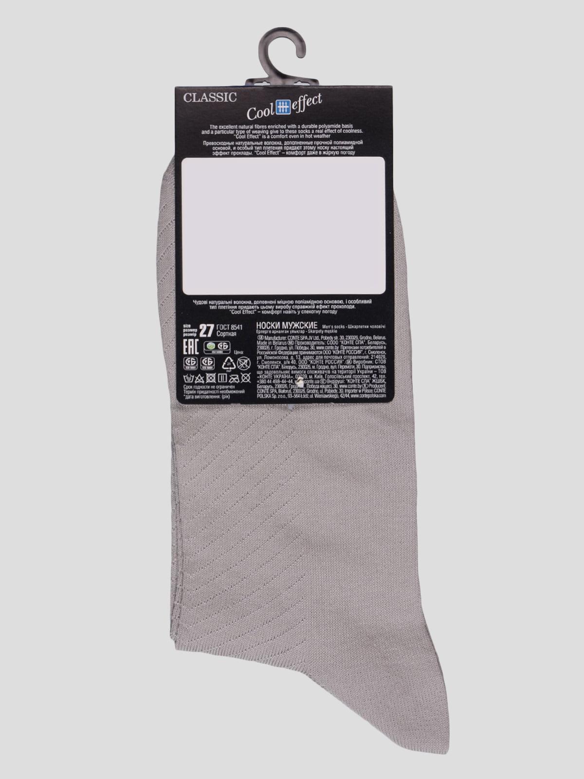 Носки серые   4366567   фото 2