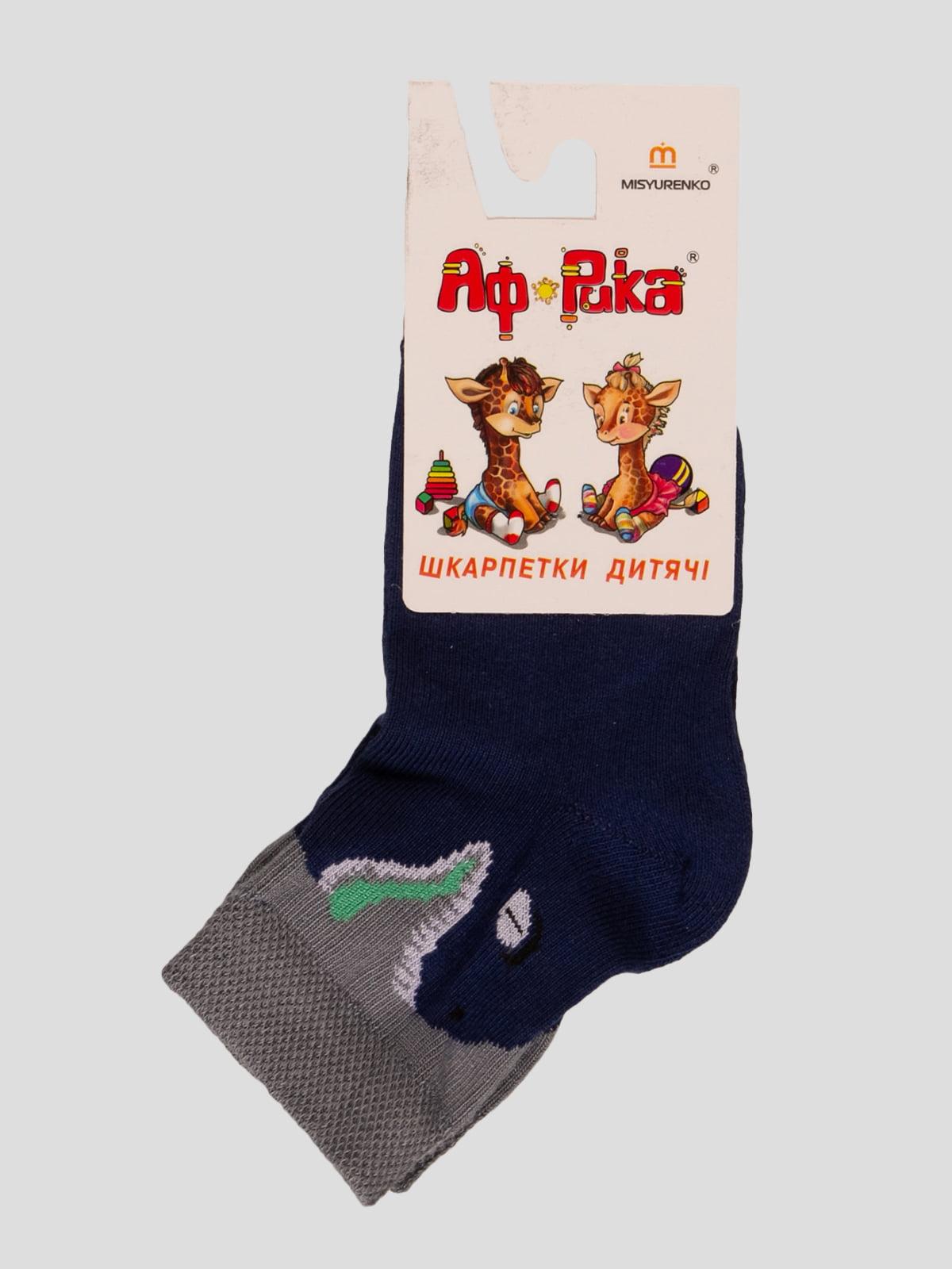 Шкарпетки темно-сині | 3630543
