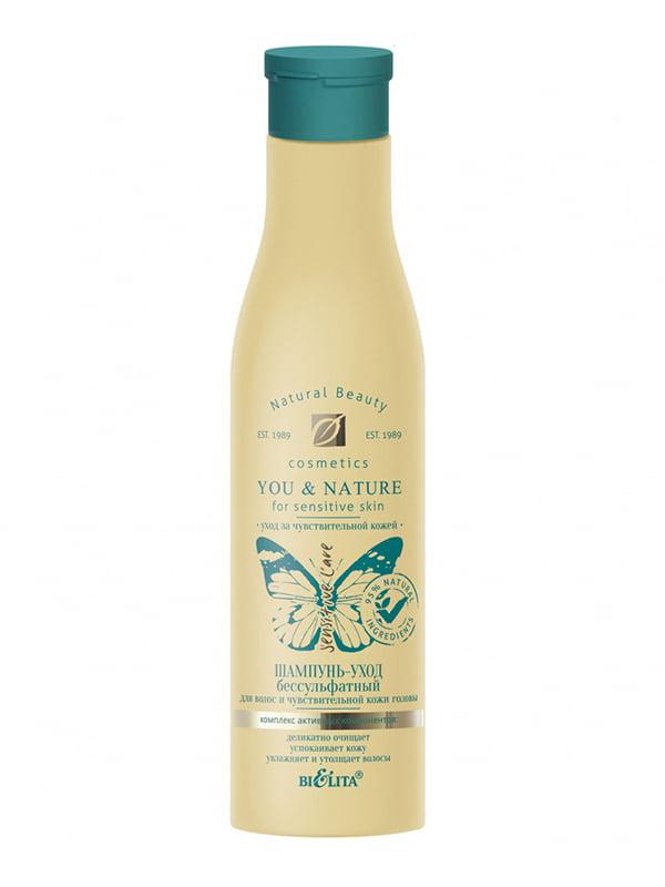 Шампунь-уход безсульфатный для волос и чувствительной кожи головы (250 мл)   4446159