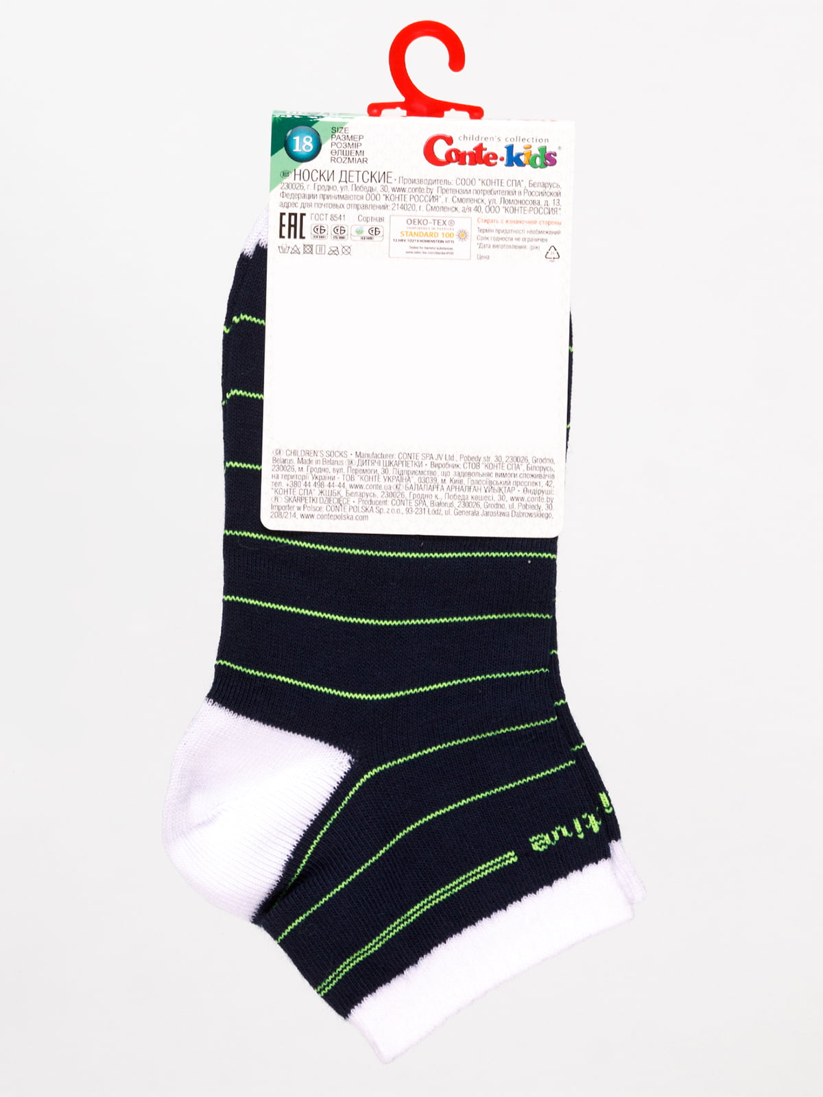 Шкарпетки темно-сині у салатову смужку | 4465629 | фото 2