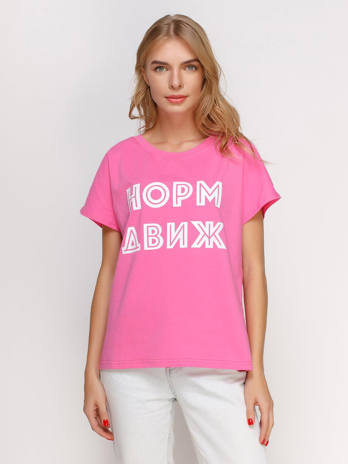 Футболка рожева з принтом | 4578217
