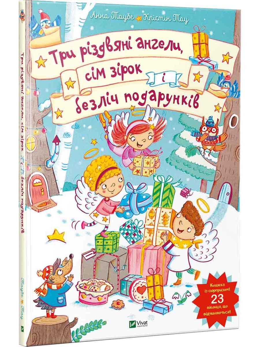 765508e7e4f21f Книжка «Три різдвяні ангели, сім зірок і безліч подарунків» — Vivat ...