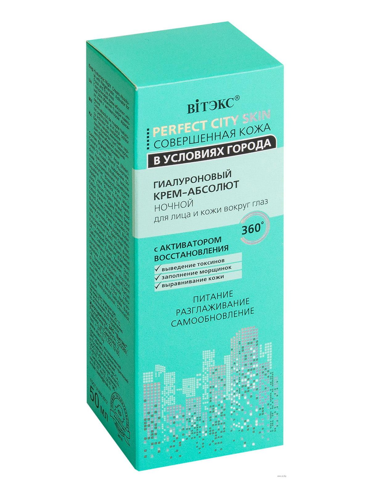 Крем-абсолют ночной гиалуроновый для лица и кожи вокруг глаз (50 мл) | 4578741