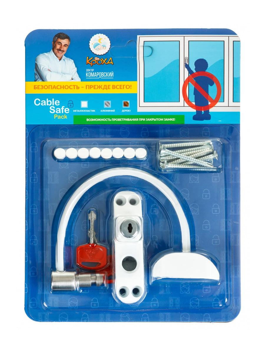 Замки блокирующие для окон «Кроха Safe Pack» Cable - Доктор Комаровский™   4630202