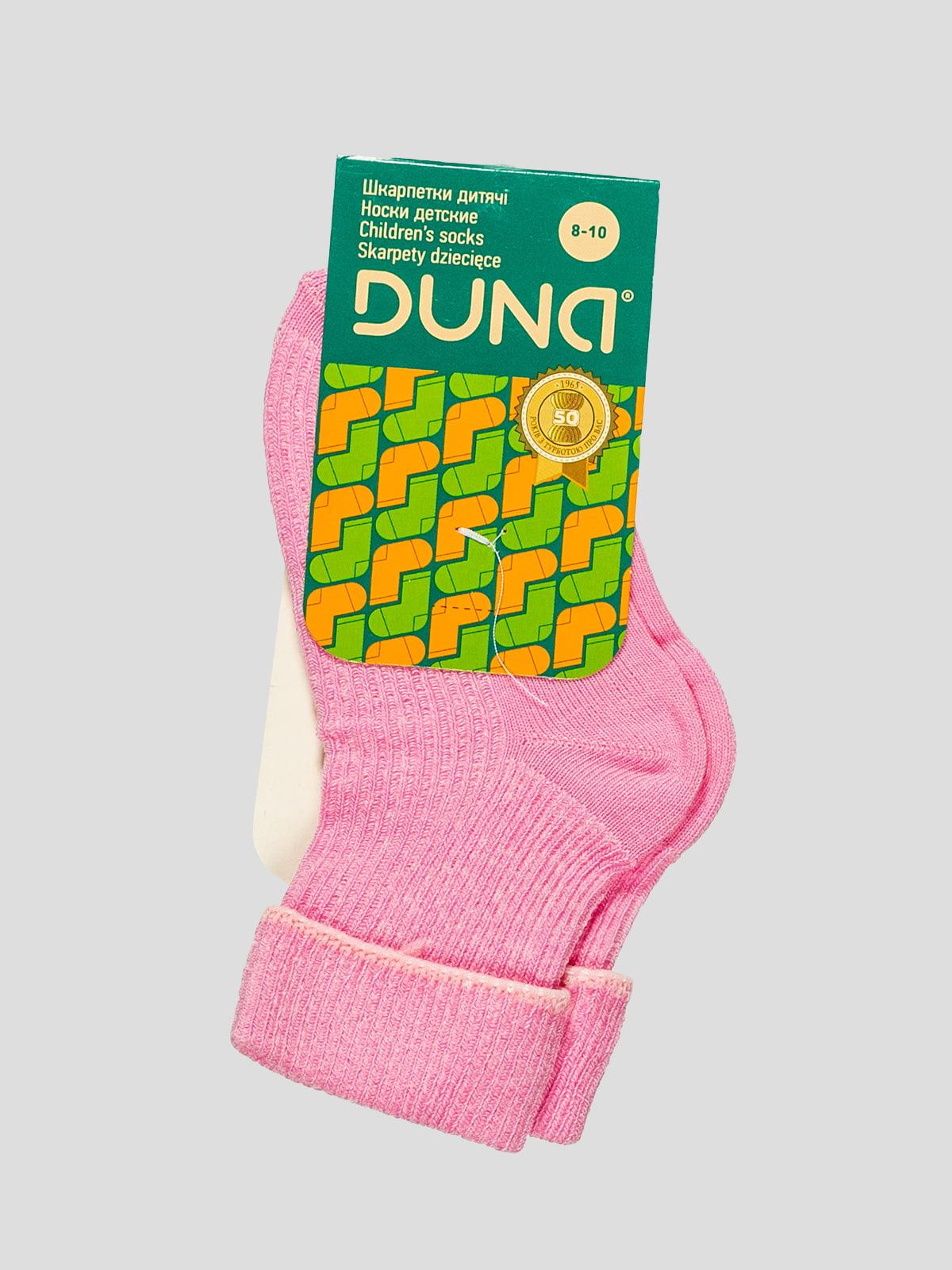 Носки розовые | 4568431