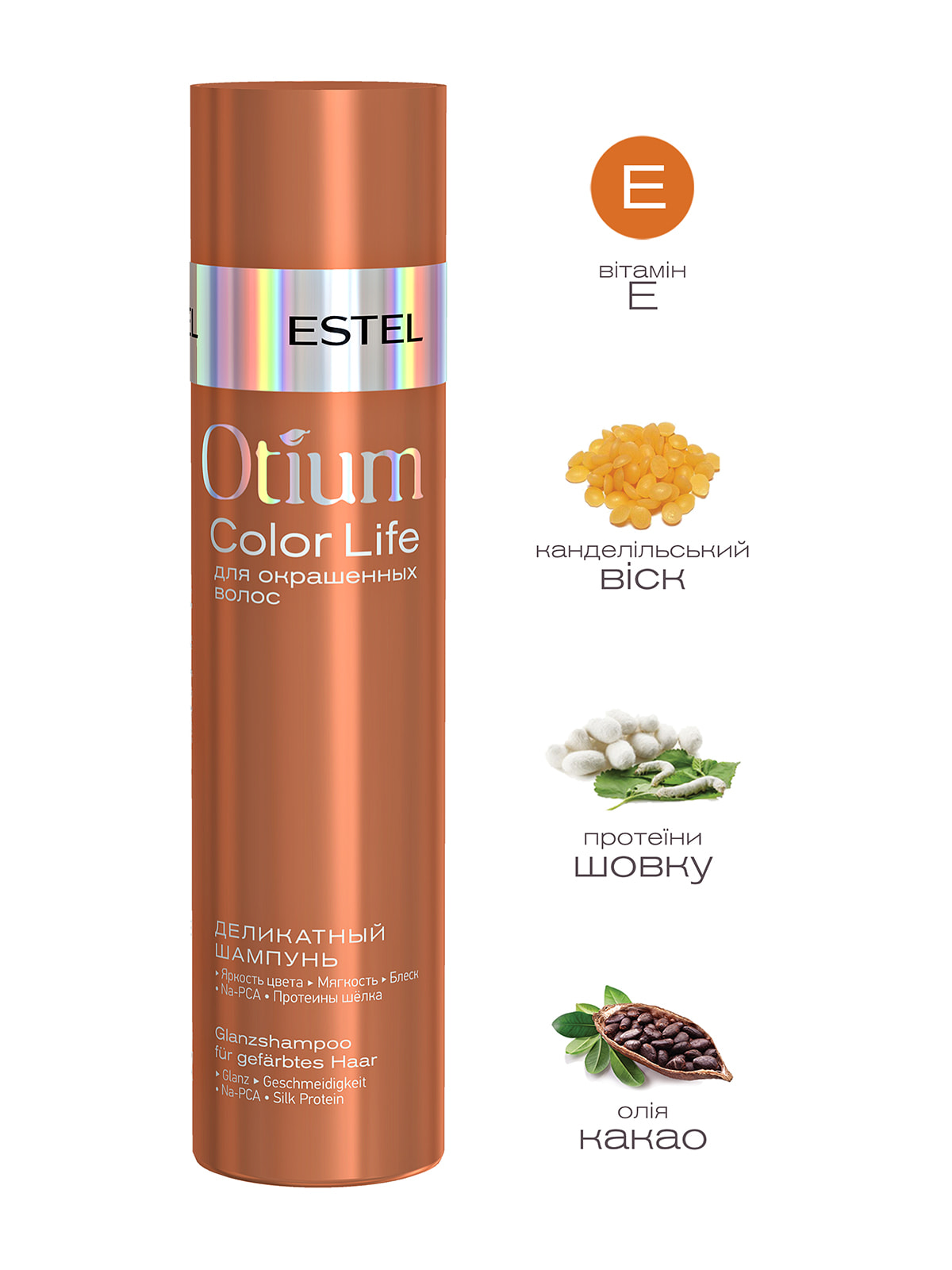 Деликатный шампунь для окрашенных волос Otium Color Life (250 мл) | 4693962