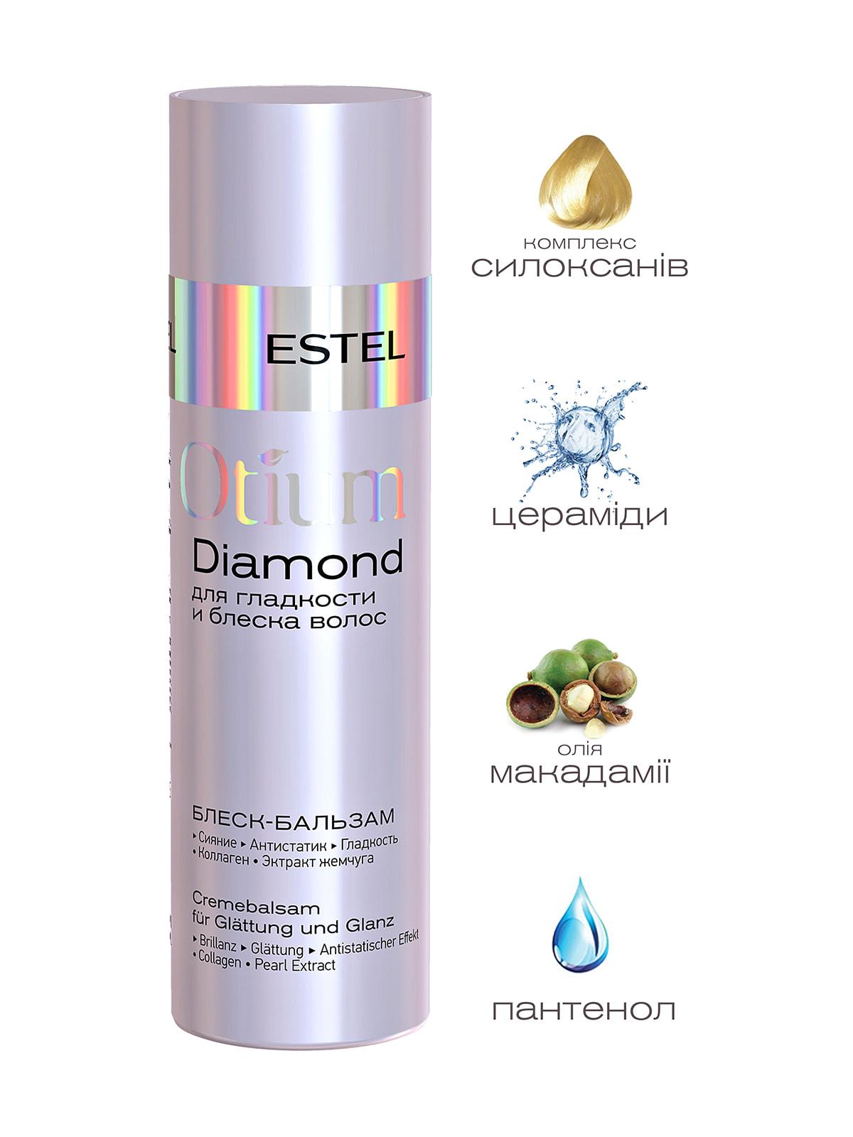 Блеск-бальзам для гладкости и блеска волос Otium Diamond (200 мл)   4693967