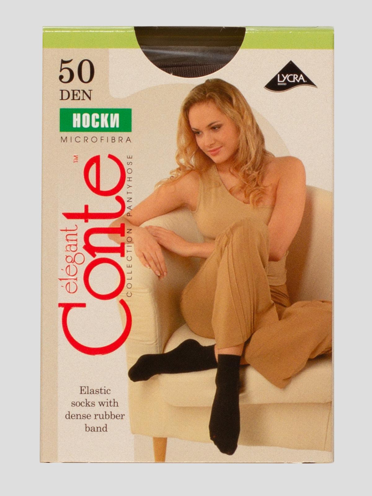 Шкарпетки 50 Den коричневі | 4662936