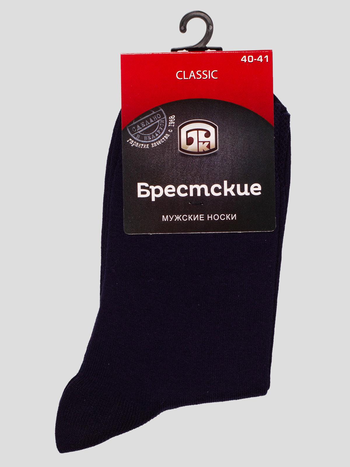 Шкарпетки темно-сині | 4663434
