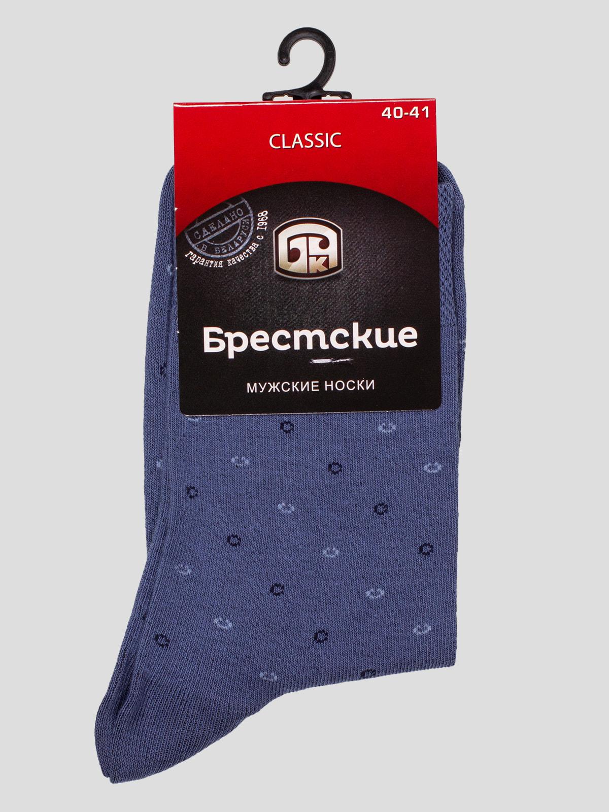 Носки цвета джинса | 4663445