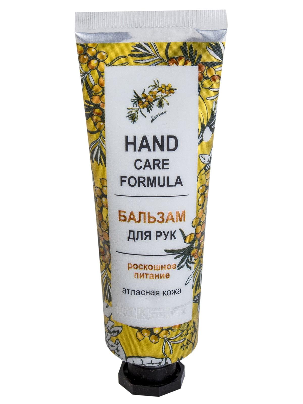 Бальзам для рук «Роскошное питание, атласная кожа» (30 мл)   4776291