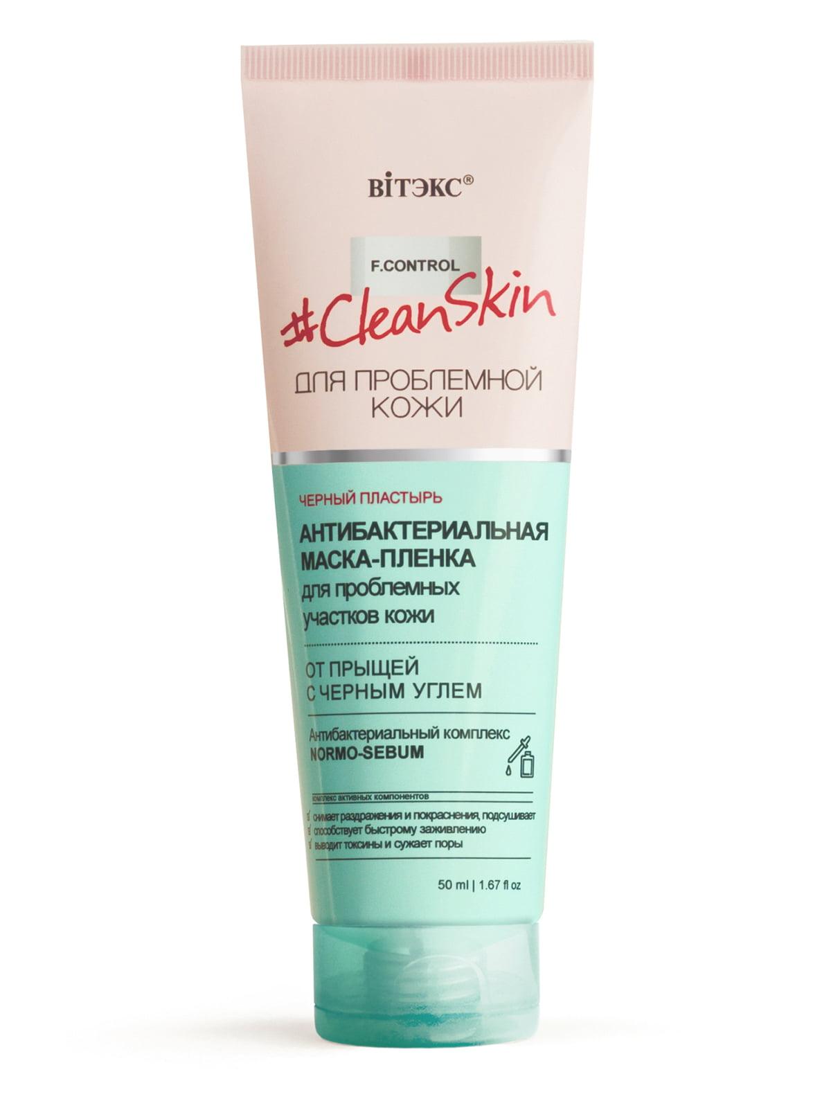 Маска-плівка антибактеріальна для проблемних ділянок шкіри від прищів з чорним вугіллям (50 мл) | 4894111