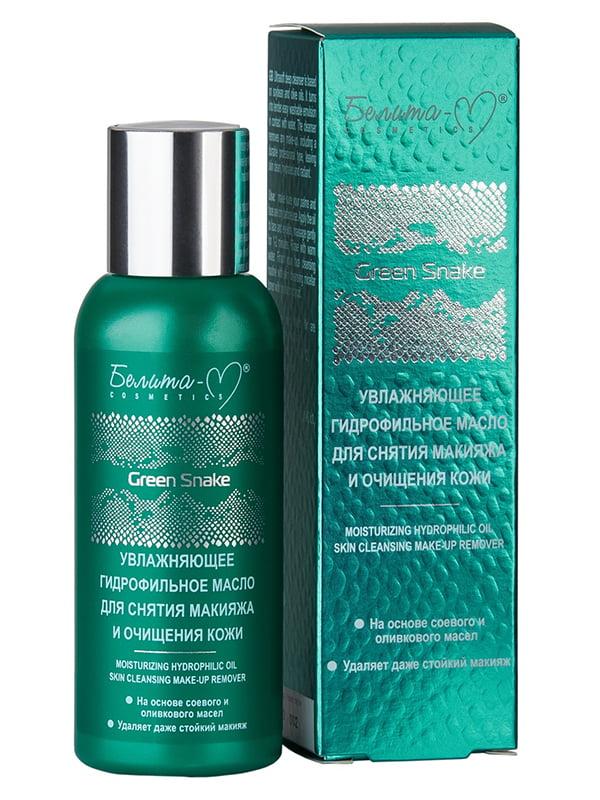 Масло увлажняющее гидрофильное для снятия макияжа и очищения кожи серии Green Snake (90 г) | 4951678
