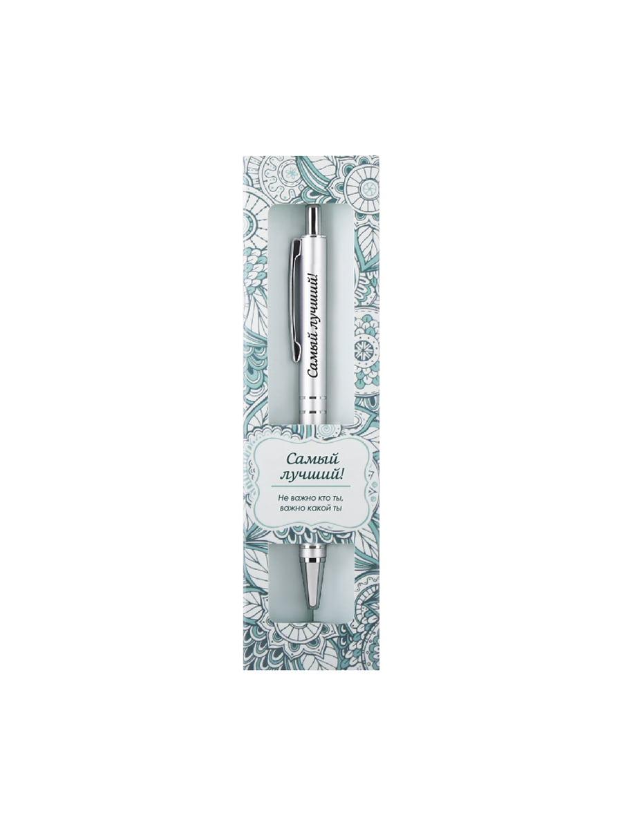 Ручка шариковая «Самый лучший» | 4984224