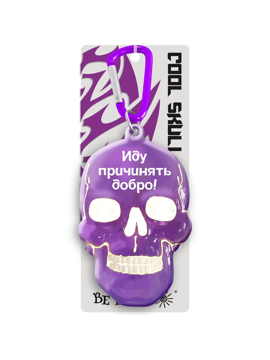 Брелок для ключей в виде черепа «Иду причинять добро»   4984256