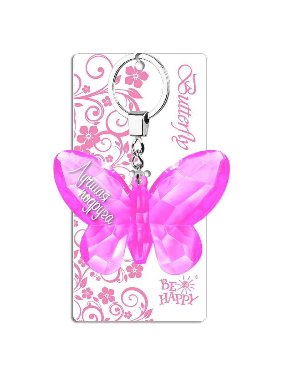 Брелок на ключи в виде бабочки «Лучшая подруга» | 4984295
