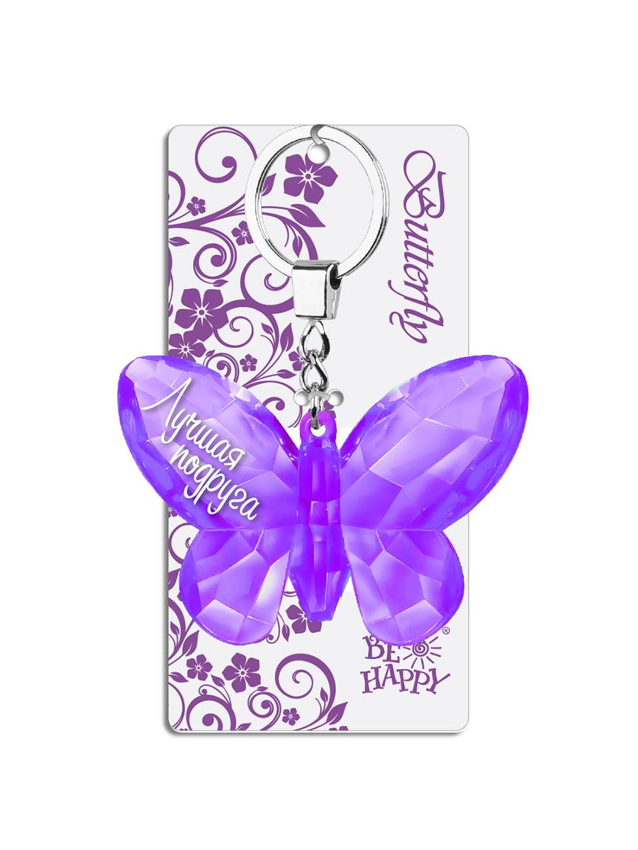 Брелок на ключи в виде бабочки «Лучшая подруга»   4984296