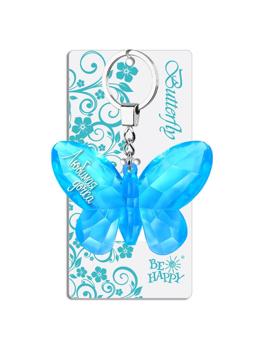 Брелок на ключи в виде бабочки «Любимая дочка» | 4984297