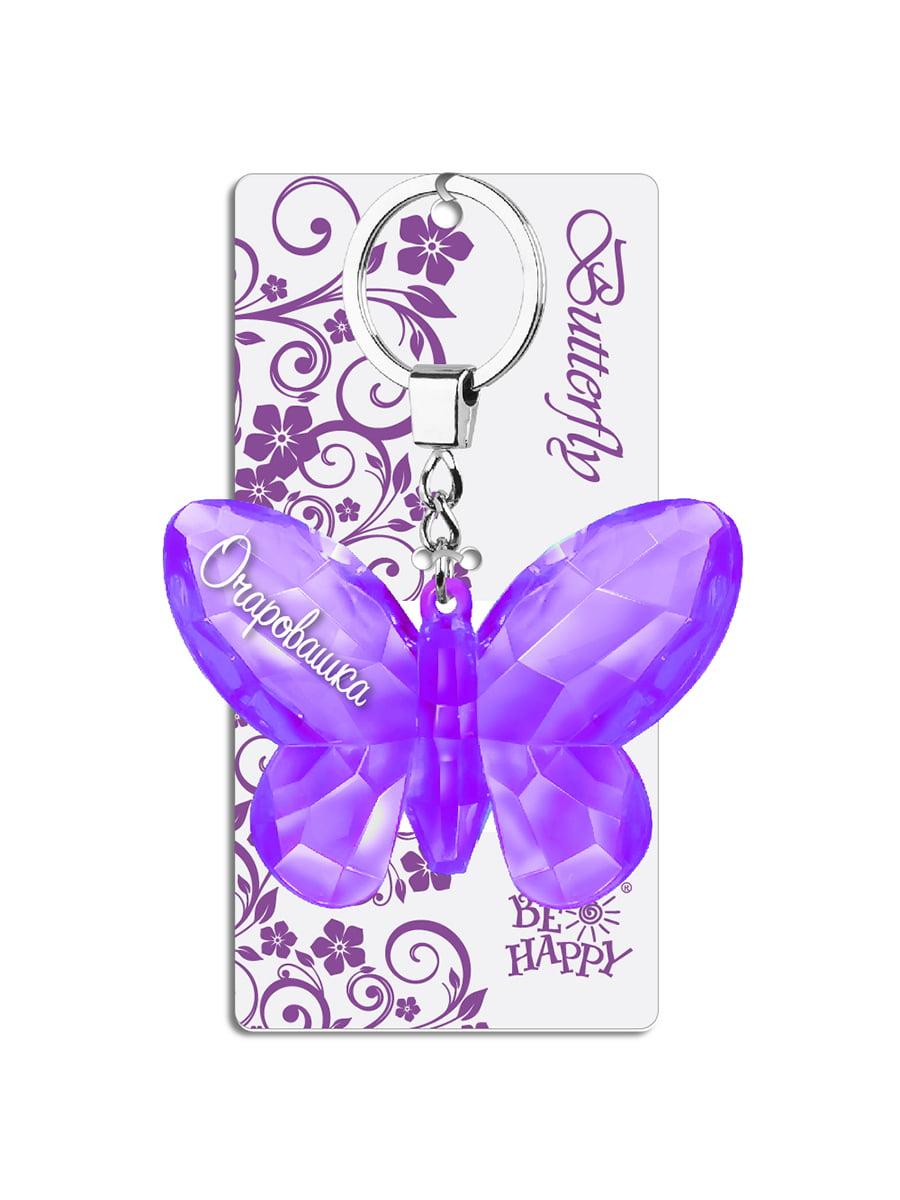 Брелок на ключи в виде бабочки «Очаровашка»   4984307