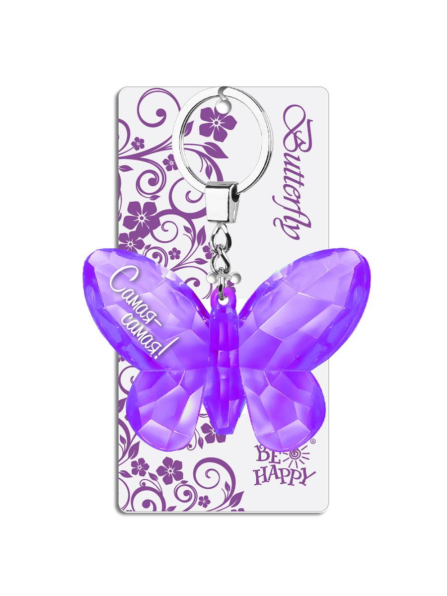 Брелок на ключи в виде бабочки «Самая-самая!»   4984312