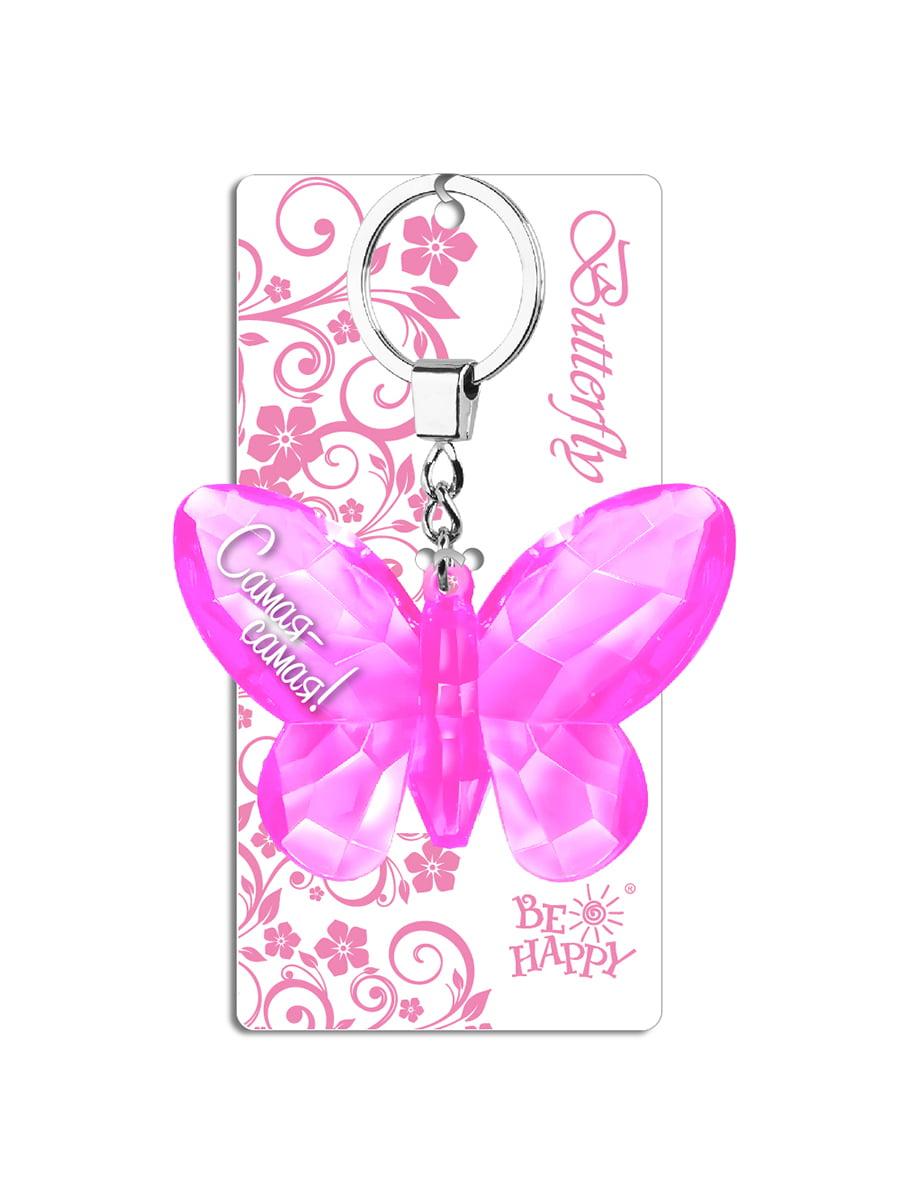 Брелок на ключи в виде бабочки «Самая-самая» | 4984314