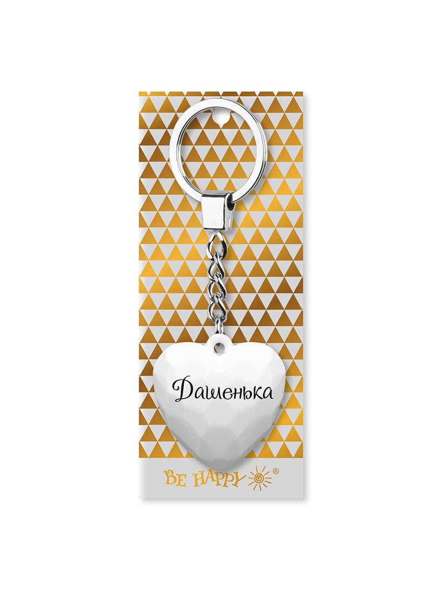 Брелок-сердце с надписью «Дашенька» | 4984763