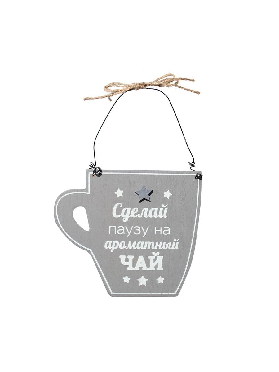 Табличка декоративная «Сделай паузу на ароматный чай»   4984865