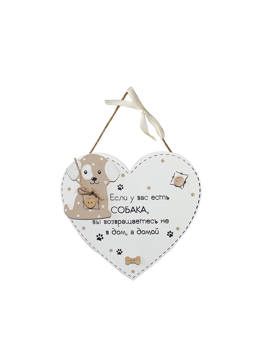 Табличка декоративная «Если у вас есть собака...» | 4984880