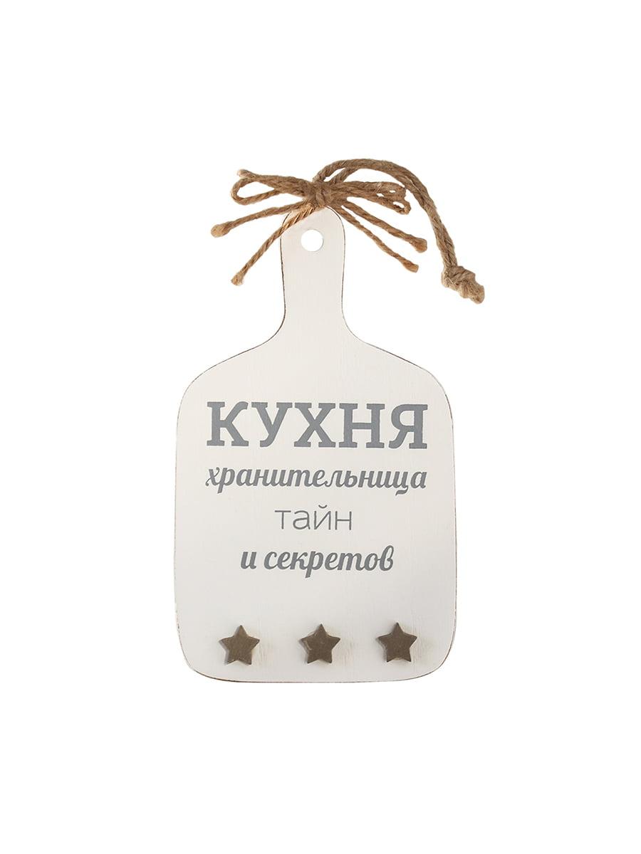 Табличка декоративная «Кухня хранительница...»   4984887