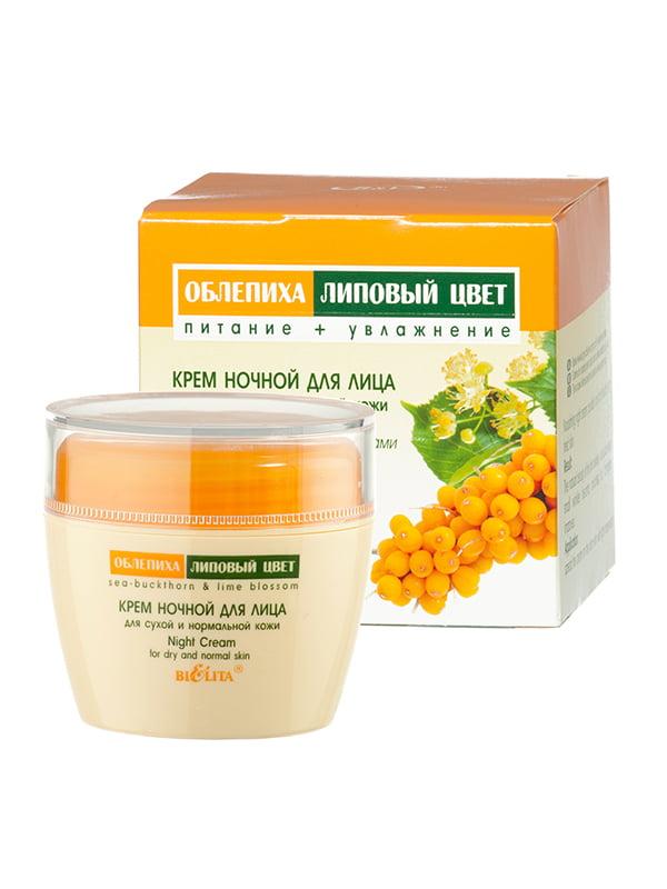 Крем нічний для сухої і нормальної шкіри обличчя (50 мг)   2493296
