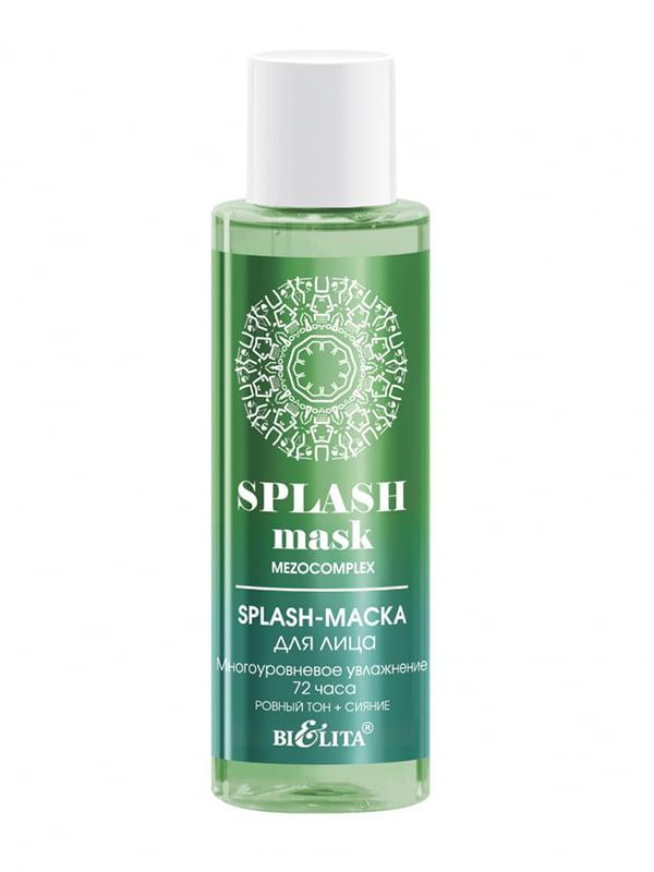 Splash-маска для лица «Многоуровневое увлажнение 72 часа» (105 мл) | 4976989