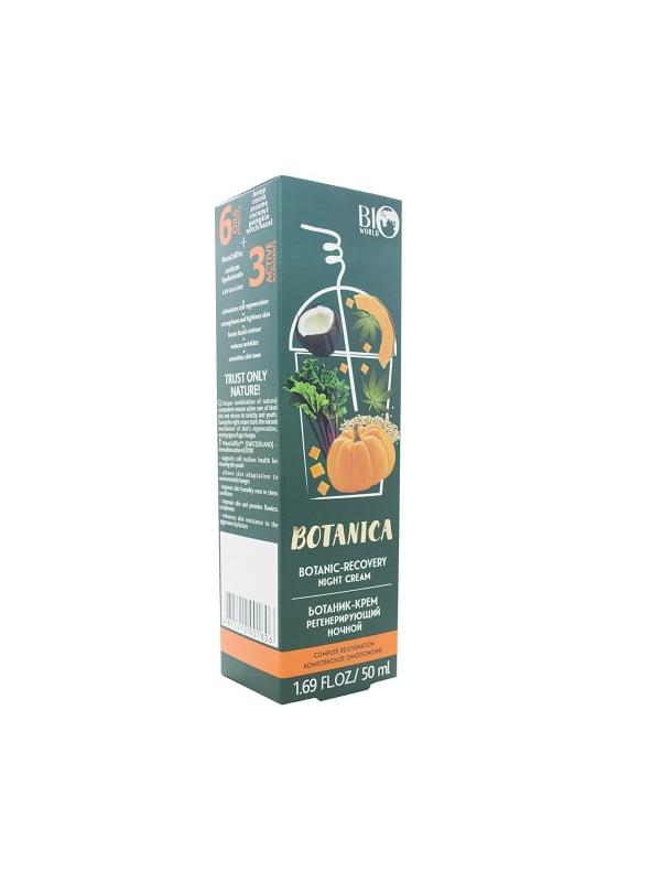 Ботаник-крем регенерирующий» ночной «Комплексное омоложение» (50 мл) | 5057933