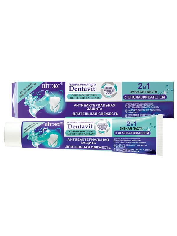 Зубна паста гелева 2 в 1 з ополіскувачем «Цілющий бальзам» | 5075996