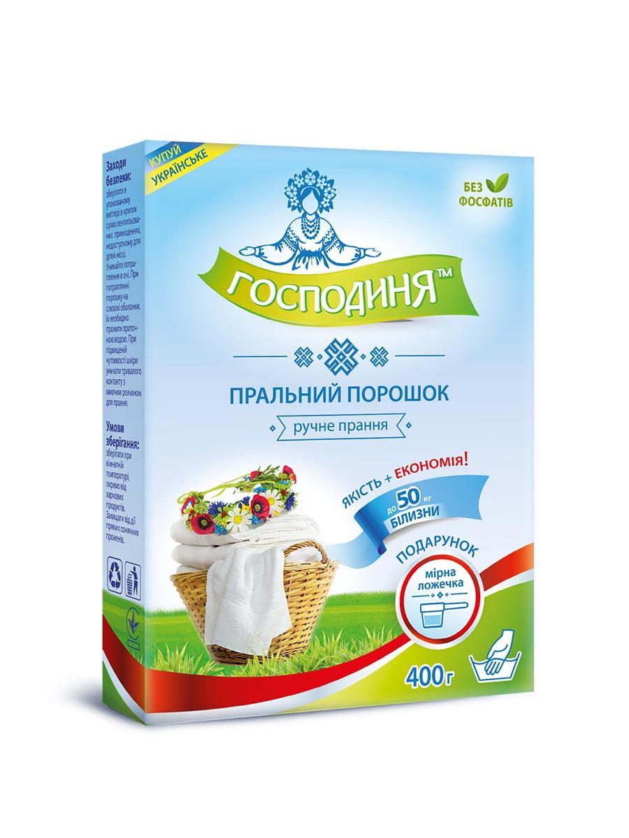 Порошок стиральный бесфосфатный для ручной стирки «Хозяйка» (400 г) | 5110036