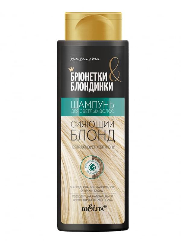 Шампунь для світлого волосся «Сяючий блонд» | 5155409