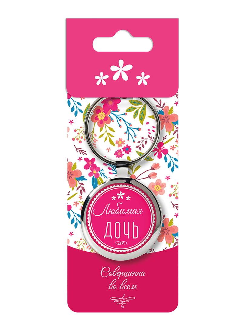 Брелок сувенирный на ключи «Любимая дочь» | 4984849