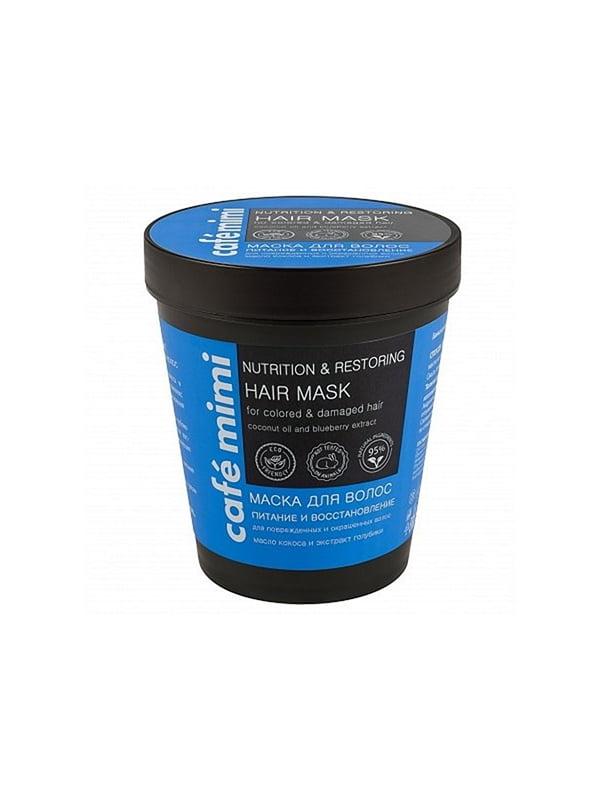 Маска для волос «Питание и обновление для поврежденных и крашеных волос» (220 мл)   5192431