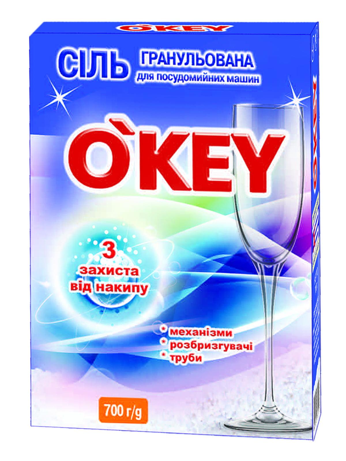 Сіль для посудомийної машини (700 г)   5218916
