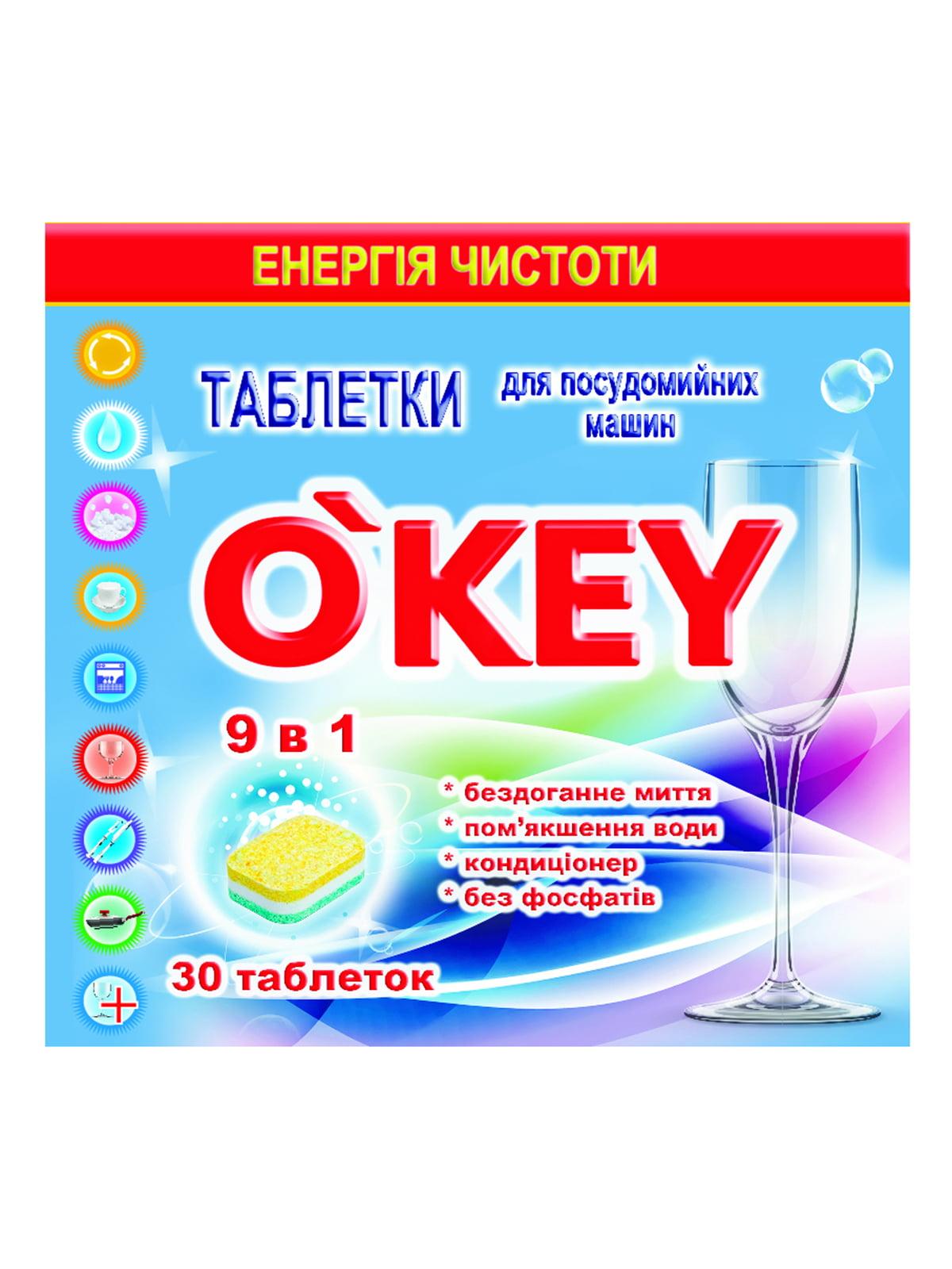 Таблетки для посудомийних машин «9 в 1» (30 шт) | 5218918