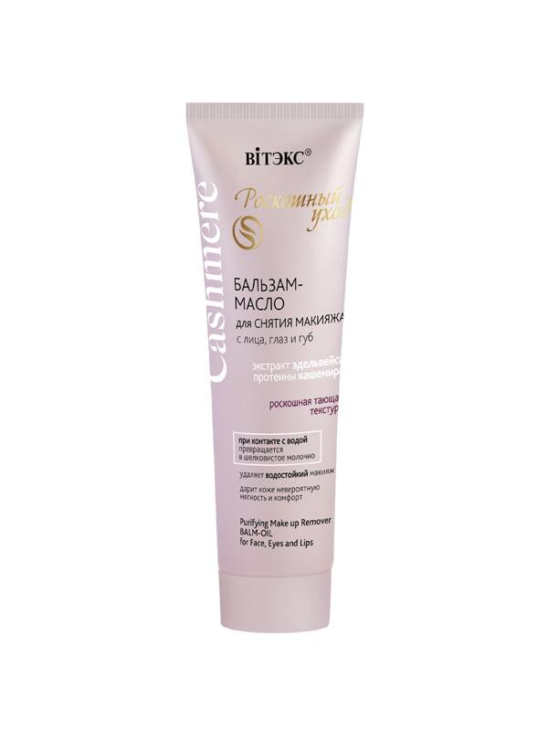 Бальзам-масло для снятия макияжа (75 мл)   5295737