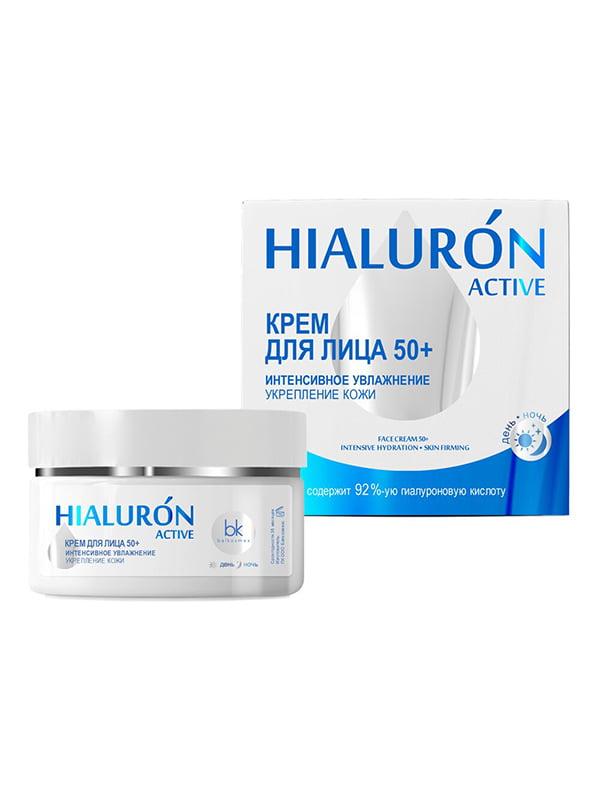 Крем для лица (50+, интенсивное увлажнение, укрепление кожи, 48 г) | 5374143
