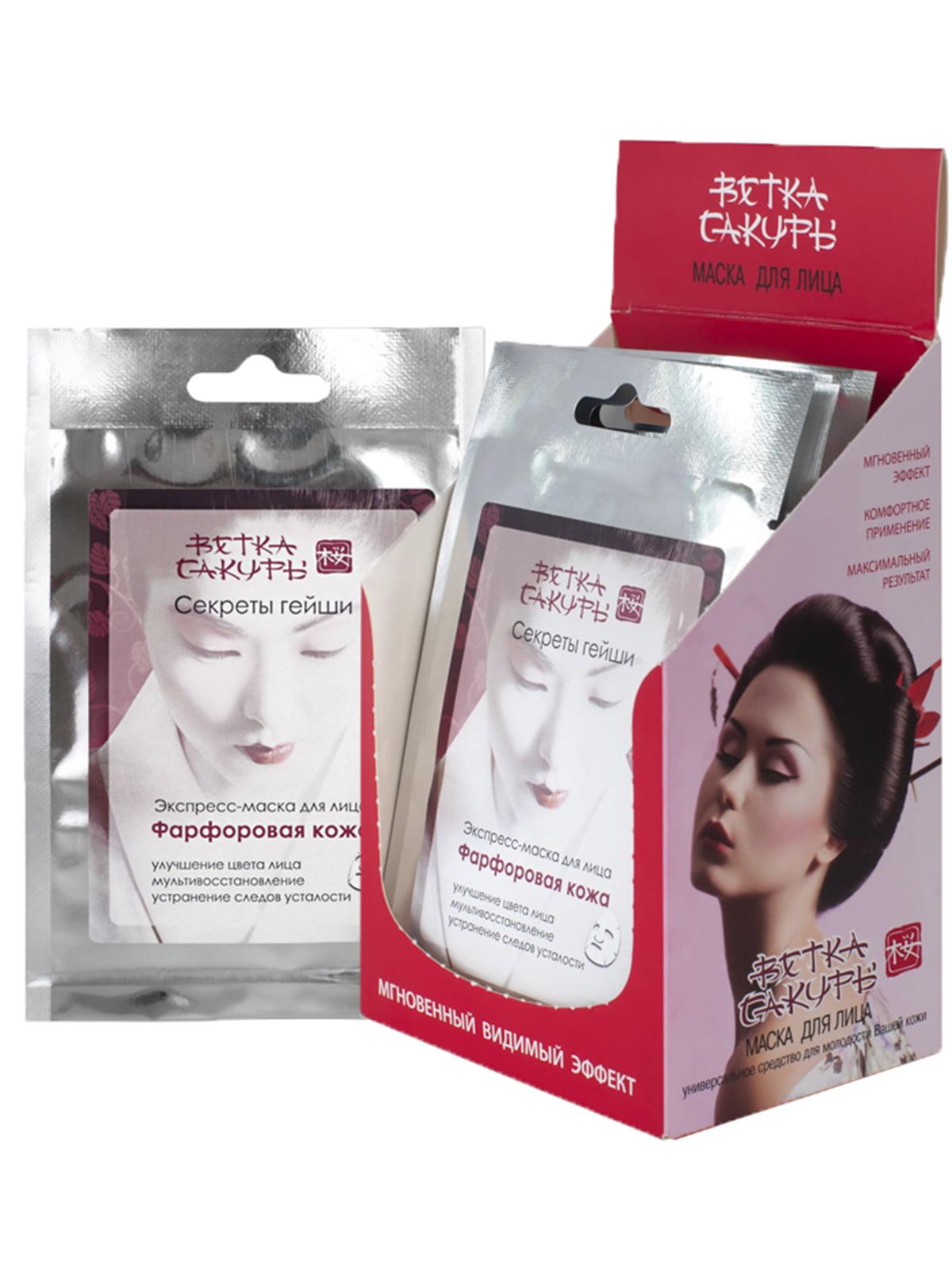 Экспресс-маска для лица «Фарфоровая кожа»   5465193