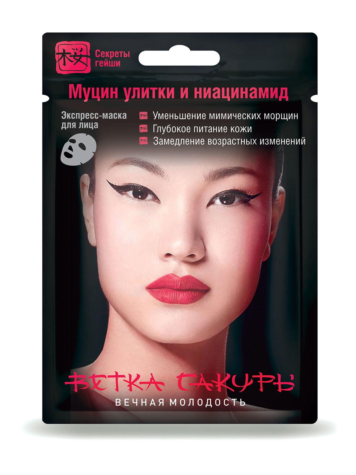 Экспресс-маска для лица «Секреты гейши. Вечная молодость»   5465196