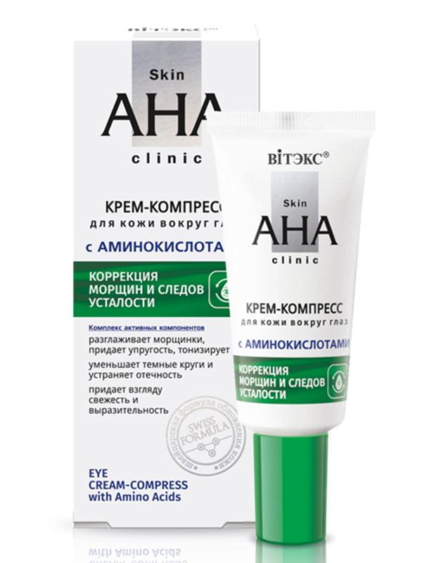 Крем-компрес для шкіри навколо очей з амінокислотами (20 мл) | 5345352
