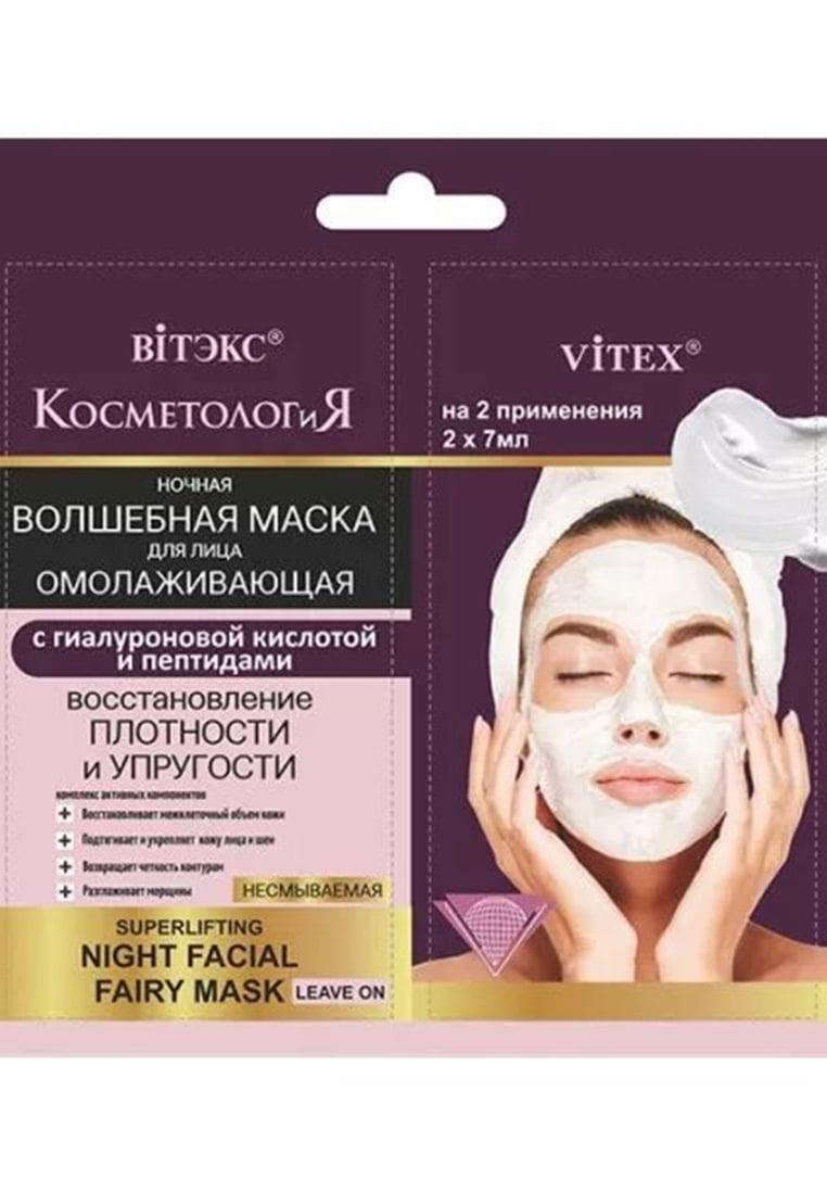 Ночная маска для лица, 2х7 мл (саше) | 5380452